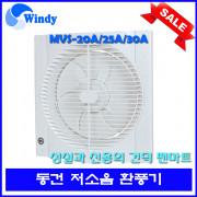 [무료배송] 동건 저소음환풍기 MVS-20A/25A/30A 욕실 화장실 환기팬 역류방지 강력환기